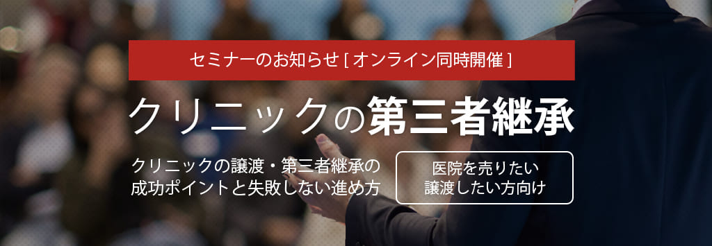 画像:2021/6/27(日)開催セミナーのお知らせ/第三者継承の成功ポイントと失敗しない進め方