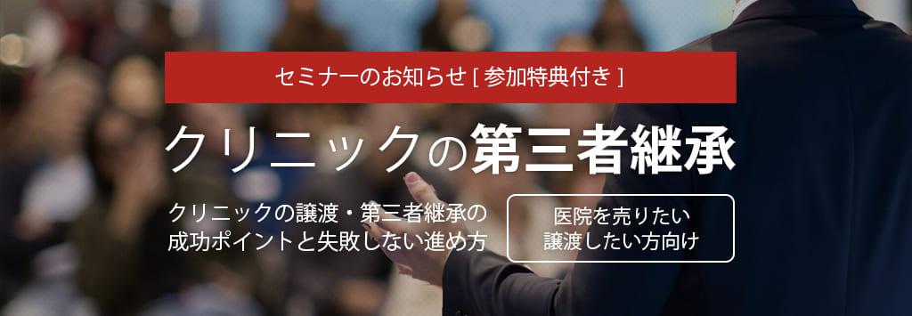 画像:2021/3/28(日)開催セミナーのお知らせ/第三者継承の成功ポイントと失敗しない進め方