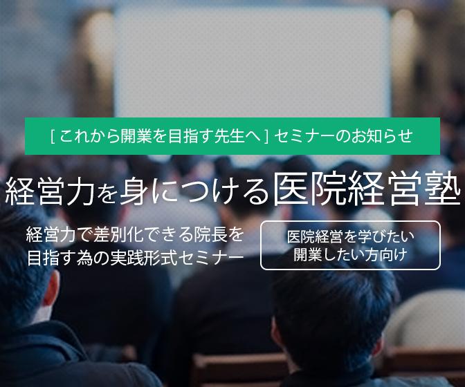 画像:【承継開業・新規開業準備のお役立ちセミナー】経営戦略集中講座、事業コンセプトマップを作成しよう